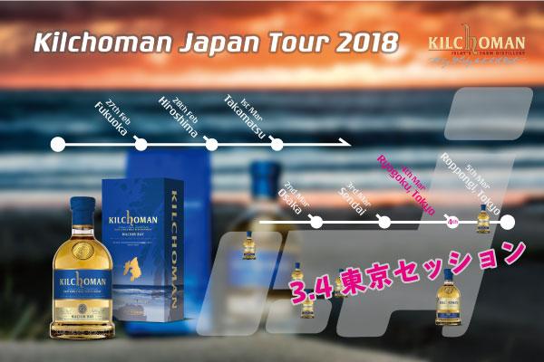 Kilchoman-Seminar_Main3