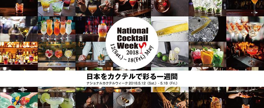 ナショナルカクテルウィークに「季のジントニック」を!
