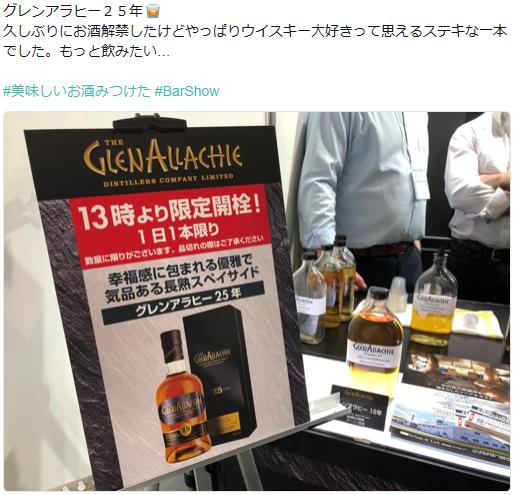 BEST WHISKY賞3