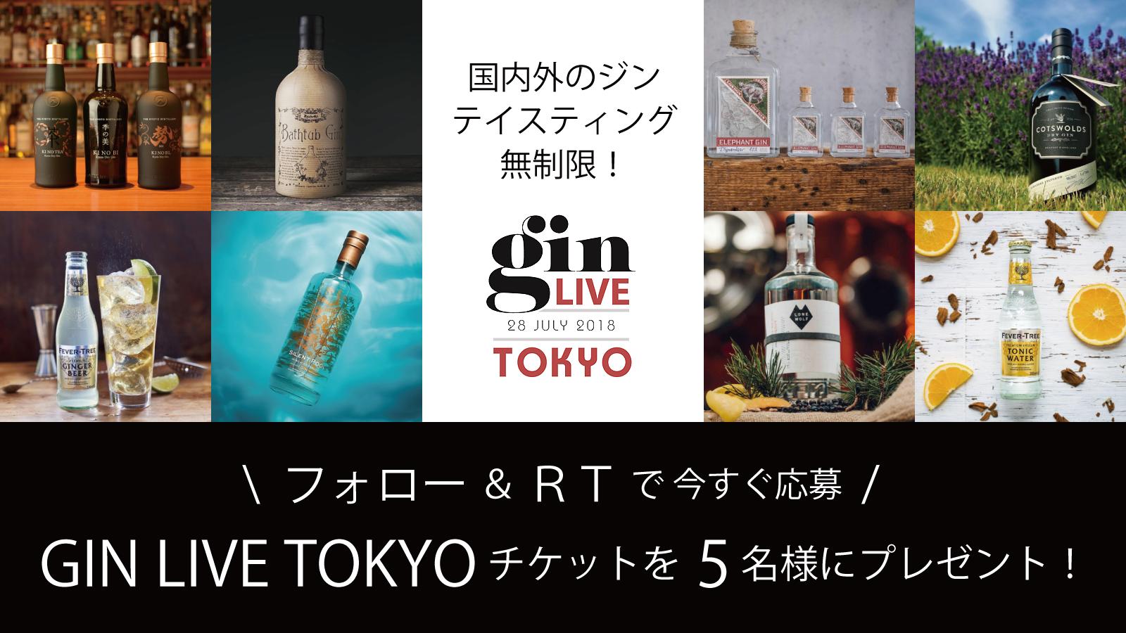 「GIN LIVE Tokyo 2018」チケットプレゼントキャンペーン