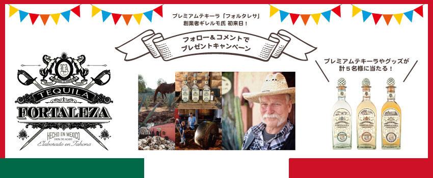 プレミアムテキーラ「フォルタレサ」 創業者ギレルモ氏の初来日キャンペーンを開催!