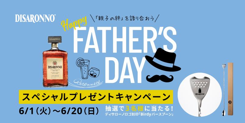 『父の日スペシャルプレゼントキャンペーン』実施
